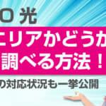 【2020年最新】NURO光の対応エリアかどうか1分で調べる方法!現在の日本全国対応状況も一挙公開