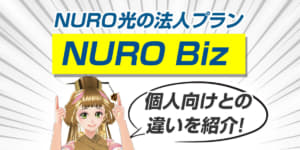 NURO光の法人プラン【NURO Biz】個人向けとの違いを紹介!
