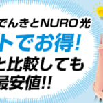 NUROでんきとNURO光はセットでお得!他社と比較しても最安値だと判明