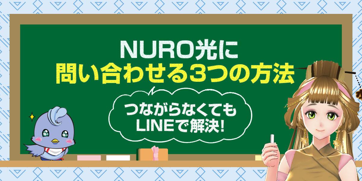 NURO光に問い合わせる3つの方法!つながらなくてもLINEで解決