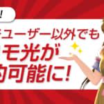 【朗報】ドコモ光はドコモユーザー以外でも契約可能に!