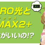 NURO光とWiMAX2+ (ワイマックス)はどっちがいいの!?