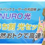 ソフトバンクユーザーが光回線を選ぶなら【NURO光 おうち割 光セット】が断然オトク!