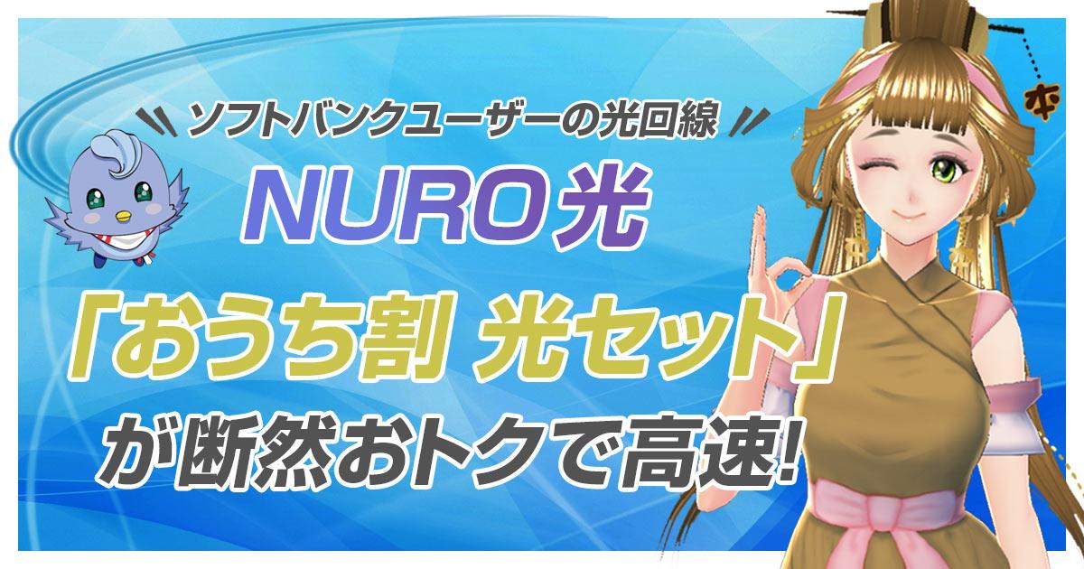 【ソフトバンクユーザーの光回線】NURO光の「おうち割 光セット」が断然おトクで高速!