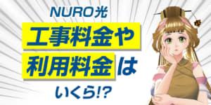 NURO光の工事料金や開通までの流れ、月額料金について丸わかり!