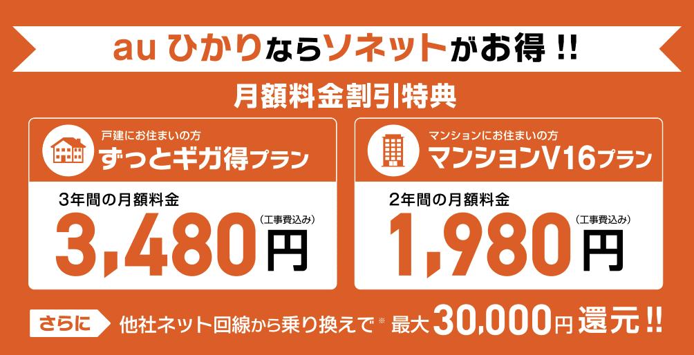 auひかり(So-net) - 月額料金割引特典