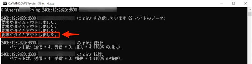 【ドコモ光】IPv6 ping受信テスト