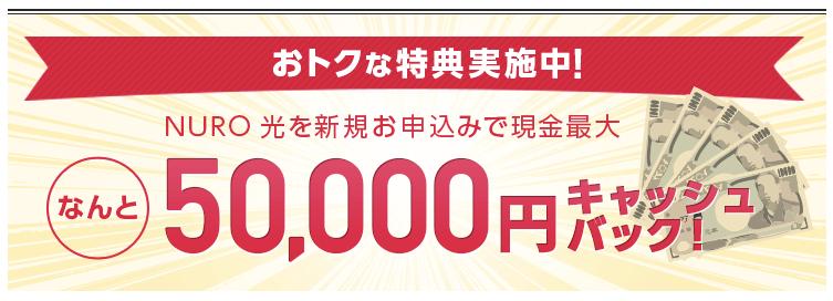 【NURO光】LifeBank