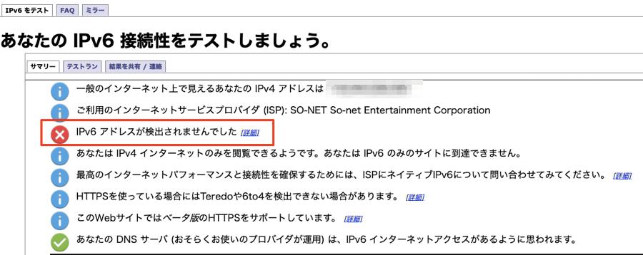 あなたの IPv6 接続性をテストしましょう。
