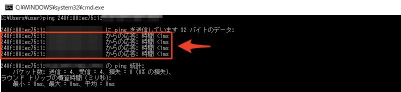 【auひかり】IPv6 ping受信テスト