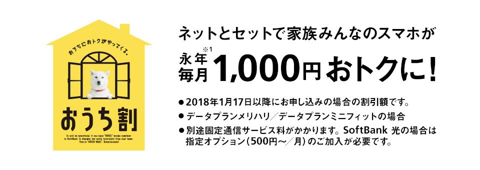 【出典】SoftBank - おうち割 光セット