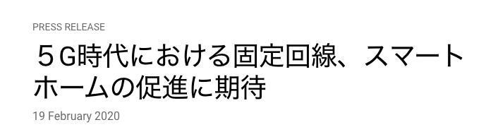 【出典】JDパワー 2020年日本固定ブロードバンド回線サービス顧客満足度調査