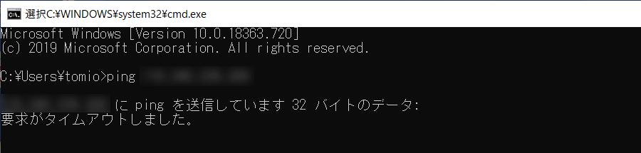 NURO光 IPv4 IPアドレス ping送信