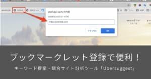 キーワード提案・競合サイト分析ツール「Ubersuggest」ブックマークレット登録で便利!