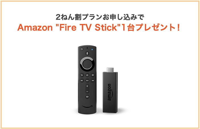 【ひかりTV for NURO】Fire TV Stickプレゼント