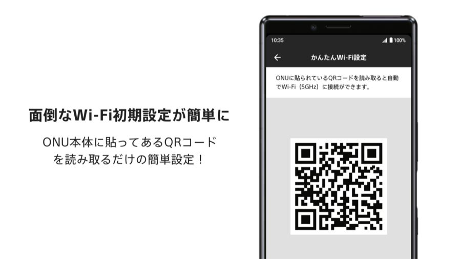【NURO光】かんたんWi-Fi設定