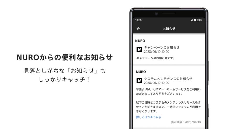【NURO光】便利なお知らせ