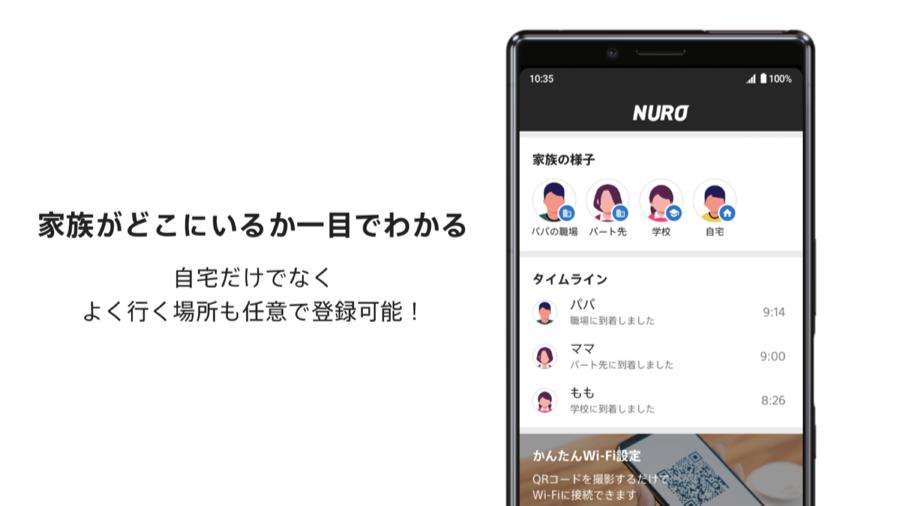 【NURO光】家族で使えるGPS機能