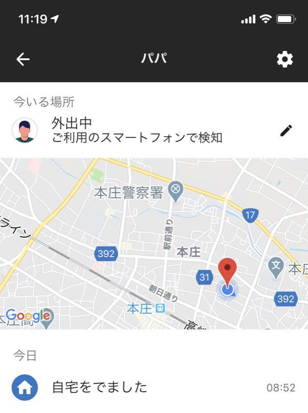 NURO光会員向けアプリ - 家族の居場所