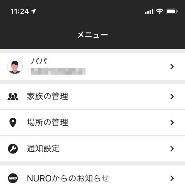NURO光会員向けアプリ - 設定画面