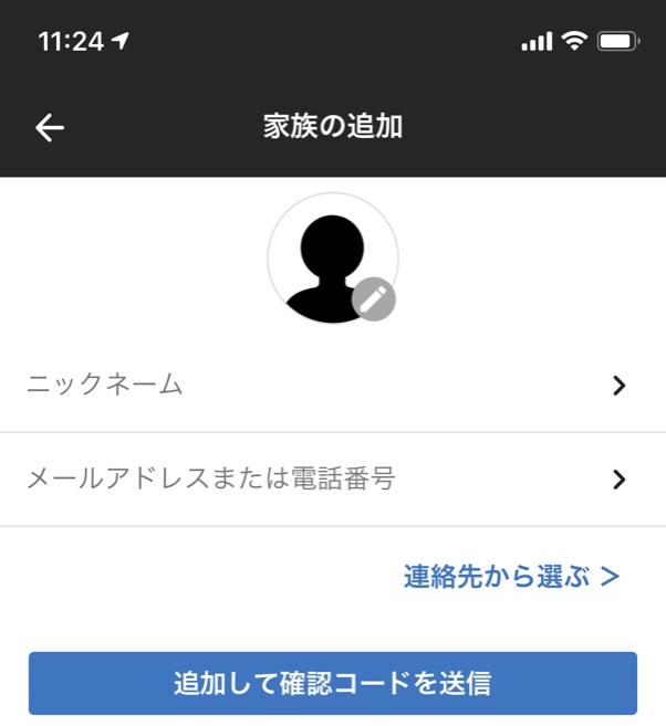 NURO光会員向けアプリ - 家族の追加