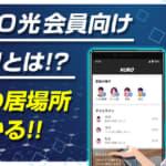 NURO光会員向けアプリとは!?家族の居場所が分かる