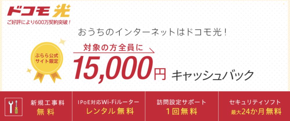 ドコモ光×ぷららのキャンペーンイメージ画像