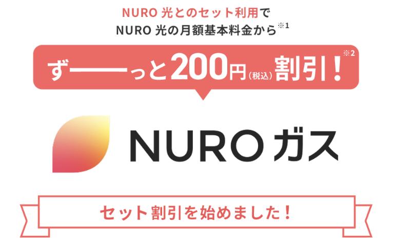 【出典】NUROガス - NURO光