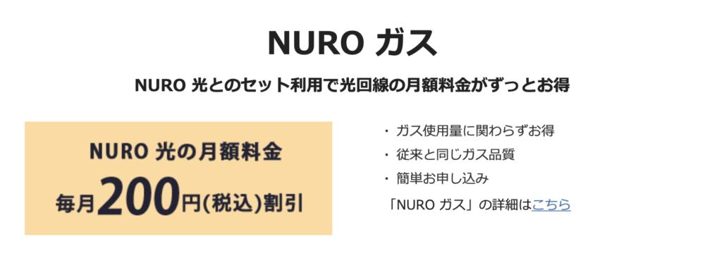 NURO光 - NUROガス