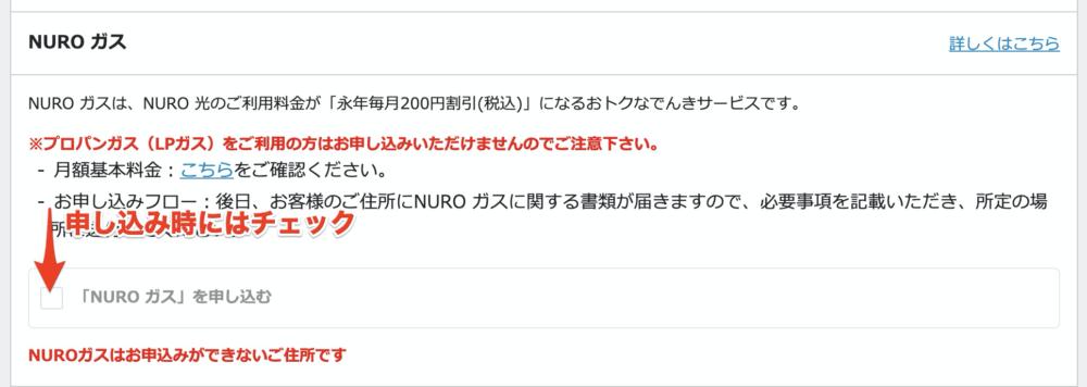 NUROガス申し込み