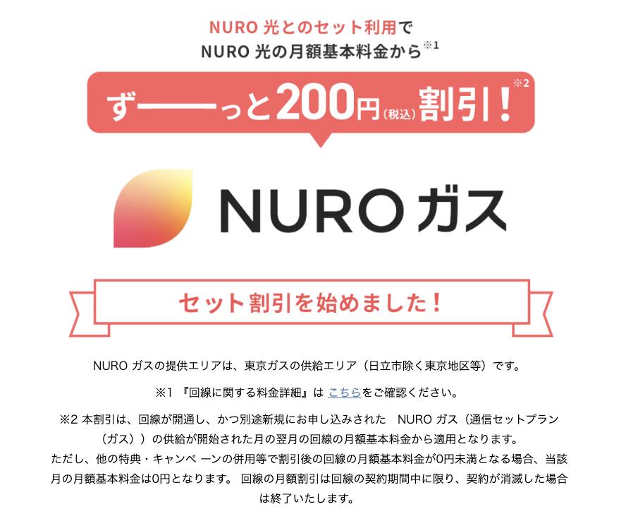 NUROガス - NURO光とセット利用で毎月200円割引