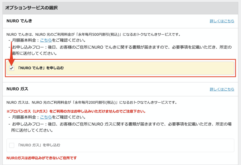 NUROでんき オプションサービス
