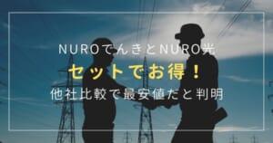 NUROでんきとNURO光はセットでお得!他社比較で最安値だと判明