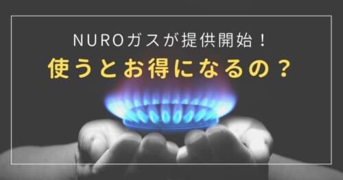 NUROガスが提供開始!使うとお得になるの?
