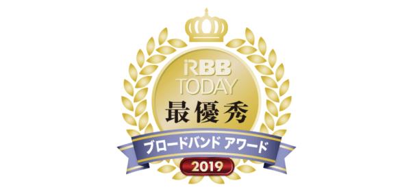 【出典】ブロードバンドアワード2019