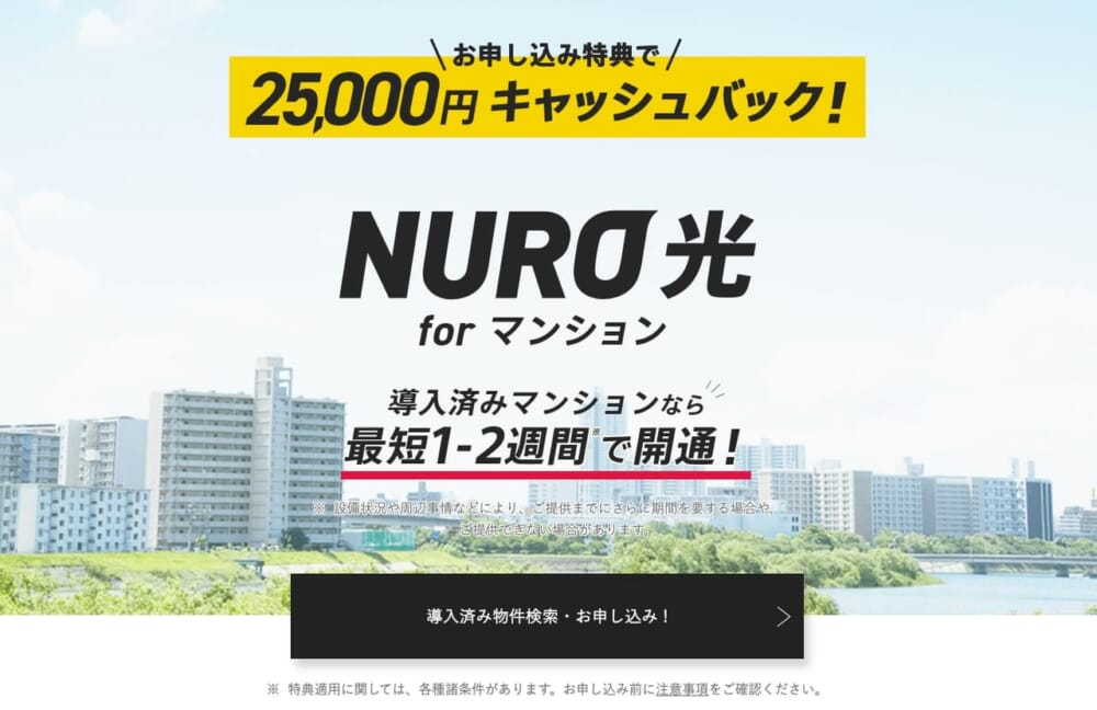 【NURO光 for マンション】25,000円キャッシュバック