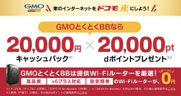 GMOとくとくBB特典サイト