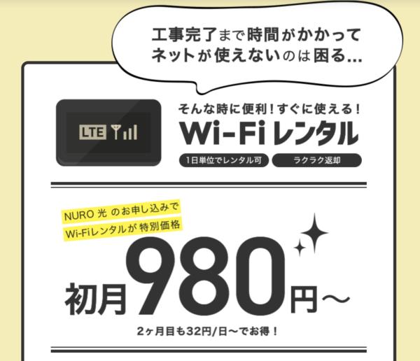【出典】NURO光 - モバイルWi-Fiレンタル