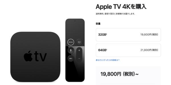 【出典】Apple TV