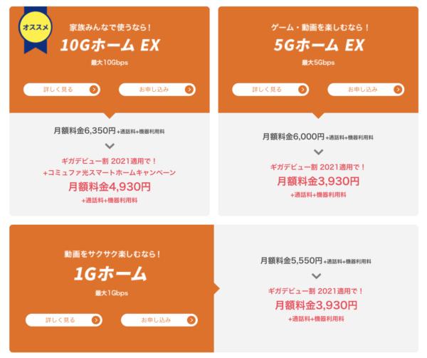 【コミュファ光】料金プラン