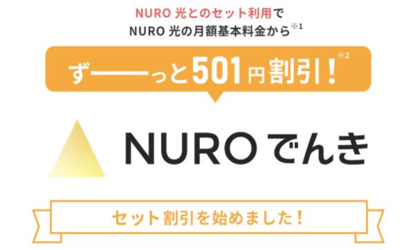 【出典】NUROでんき