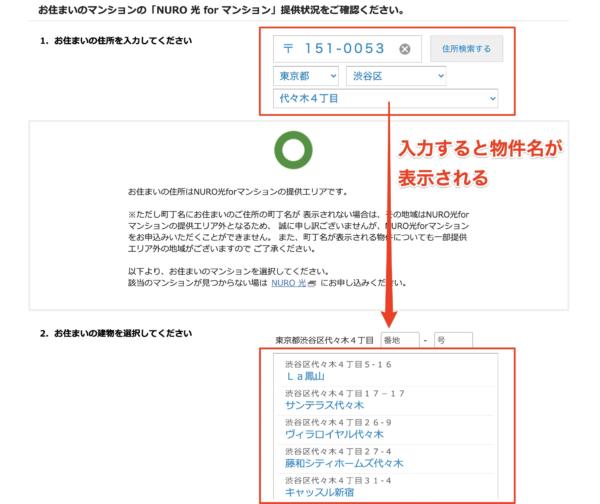 【出典】NURO光 for マンション
