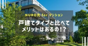 NURO光 for マンションは戸建てタイプと比べてメリットがあるの!?