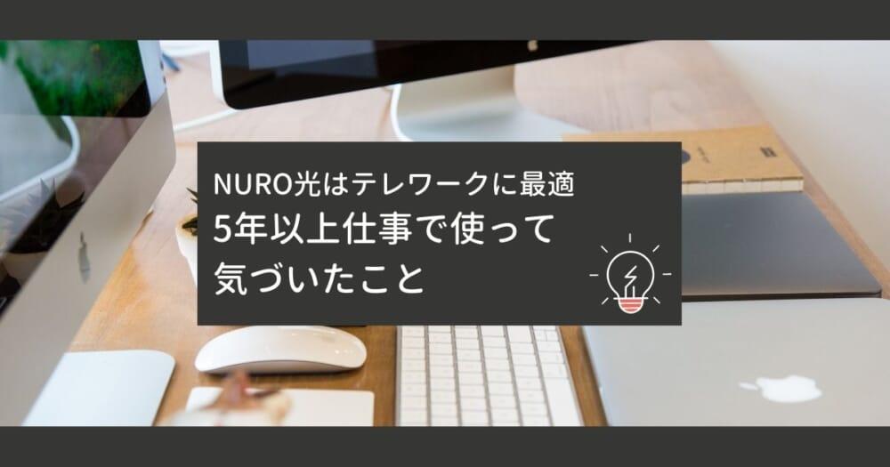 NURO光はテレワークに最適!5年以上仕事で使って気づいたこと