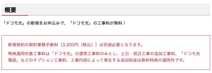 【出典】ドコモ光