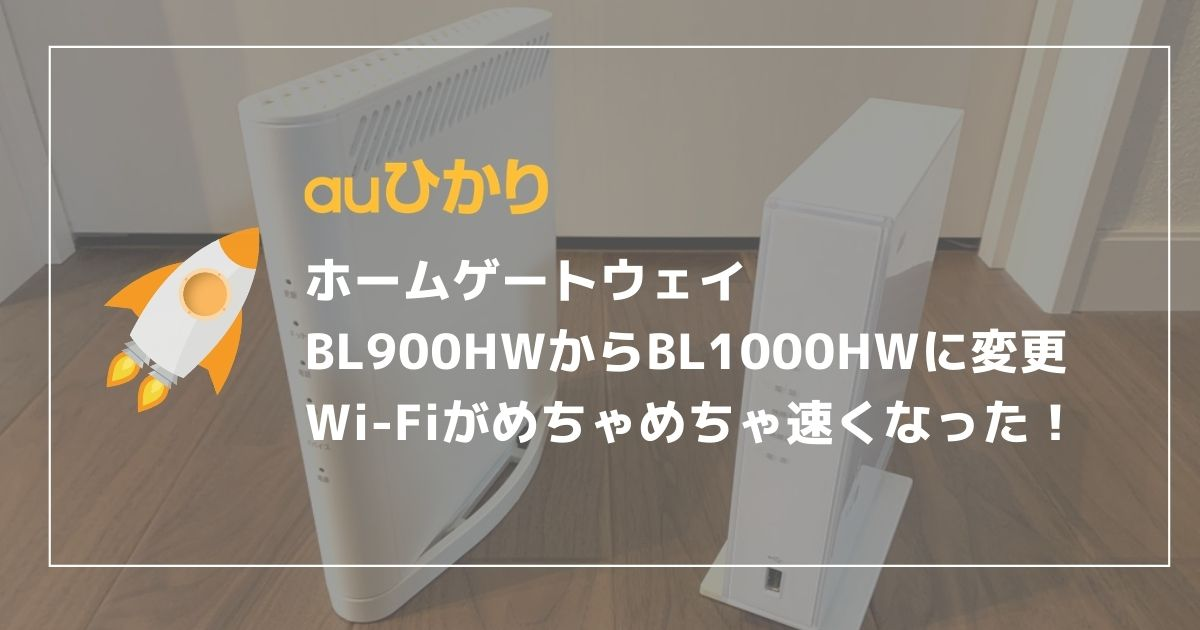 【auひかり】ホームゲートウェイをBL900HWからBL1000HWに変えたらWi-Fiが速くなった!