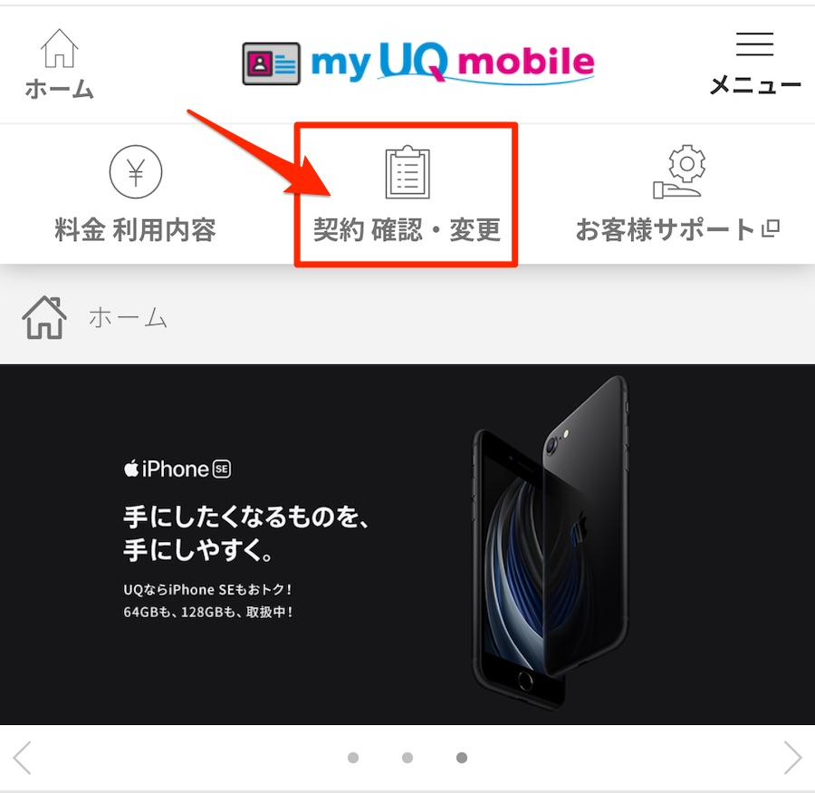 my UQ mobile プラン変更手順②