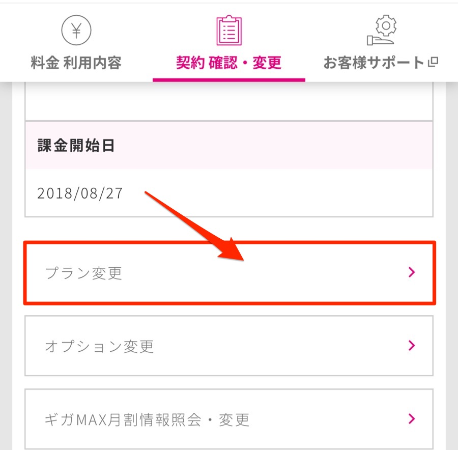 my UQ mobile プラン変更手順③