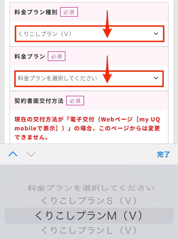 my UQ mobile プラン変更手順④