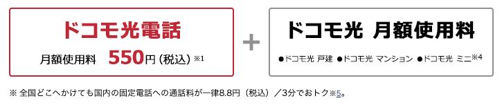 【出典】NTTドコモ - ドコモ光電話